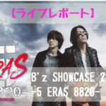 【ライブレポート】B'z SHOWCASE 2020 -5 ERAS 8820- Day1